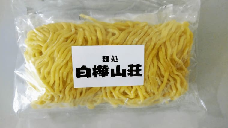白樺山荘の生麺