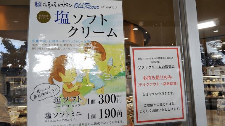 塩ソフトクリームのポスター