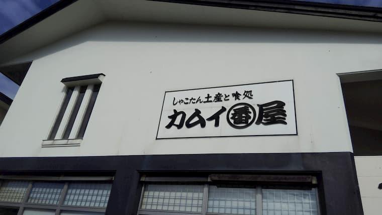 カムイ番屋の看板