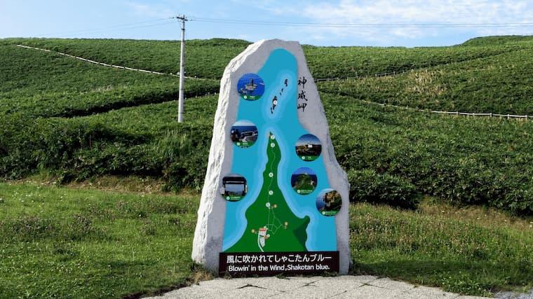 カムイ岬の石