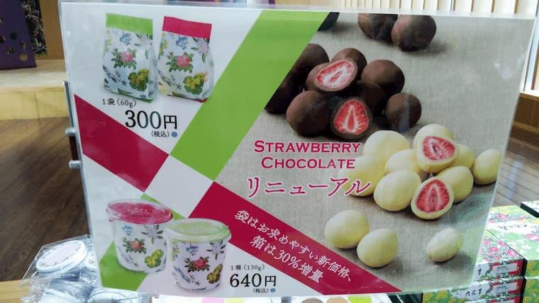 ストロベリーチョコのコーナー