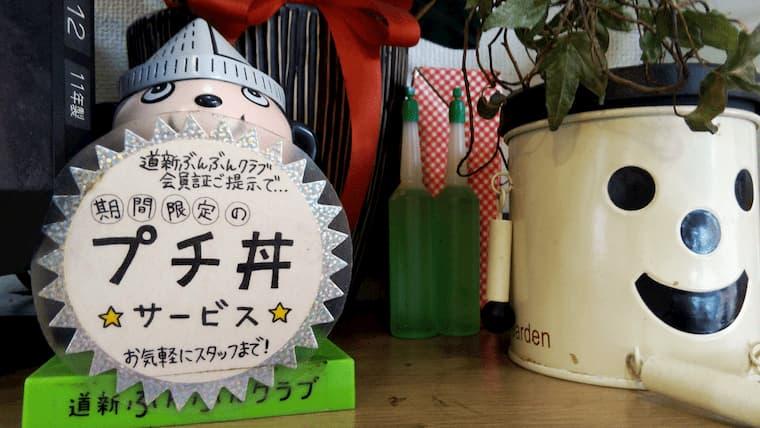プチ丼サービスの案内と飾り物