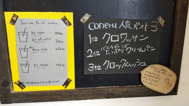 人気メニューの黒板