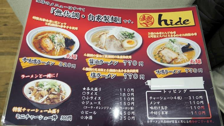 麺やhideのメニュー表