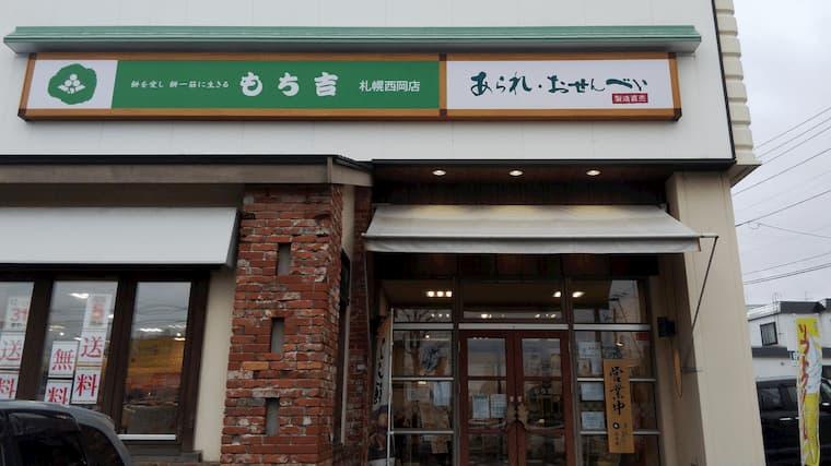 もち吉札幌西岡店