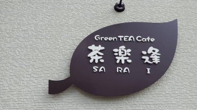 茶楽逢の看板