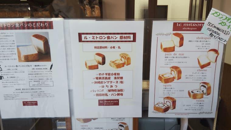 食パンの種類
