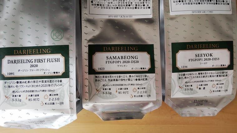 ダージリン3種