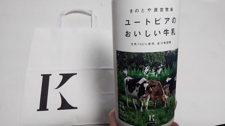 ユートピアのおいしい牛乳パッケージ