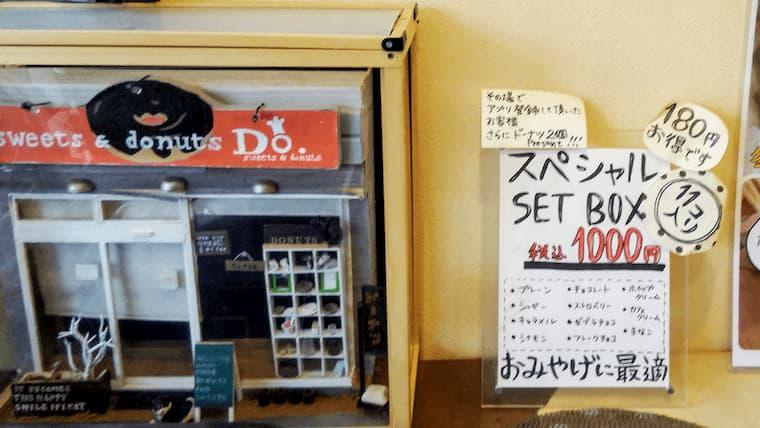 お店のミニチュア飾りとスペシャルボックスの説明