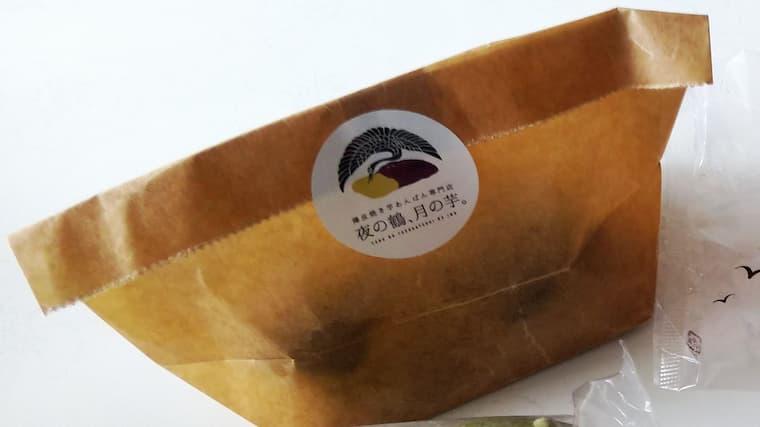 薄皮焼き芋あんぱんの包み紙