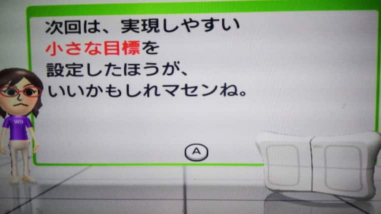 wii fitの画面