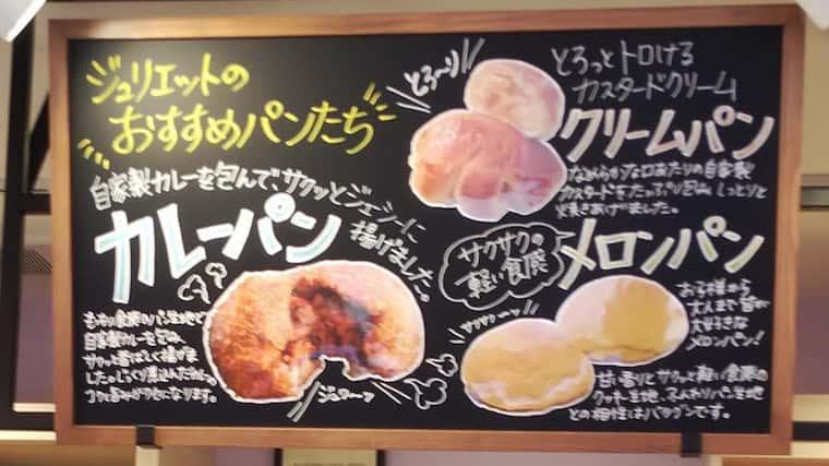 おすすめ惣菜パンの看板