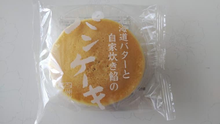 北海道バターと自家炊き餡のパンケーキ