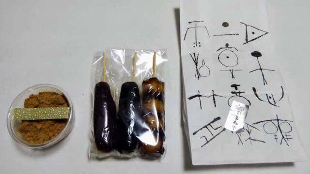 わらび餅と串団子